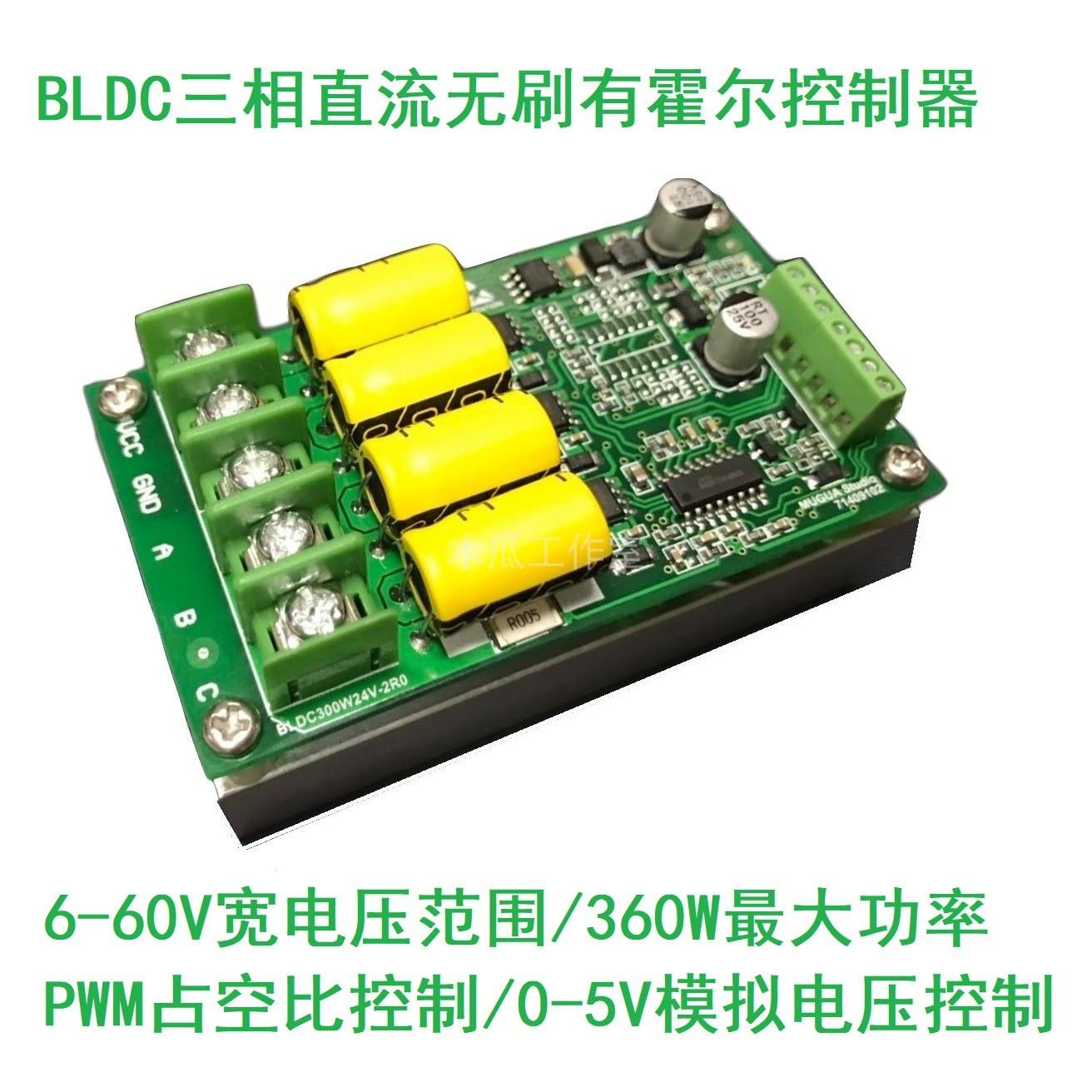 BLDC ثلاث مراحل فرش محرك تيار مستمر تحكم مع جهاز استشعار لمحرك مروحة محرك مروحة 24 فولت