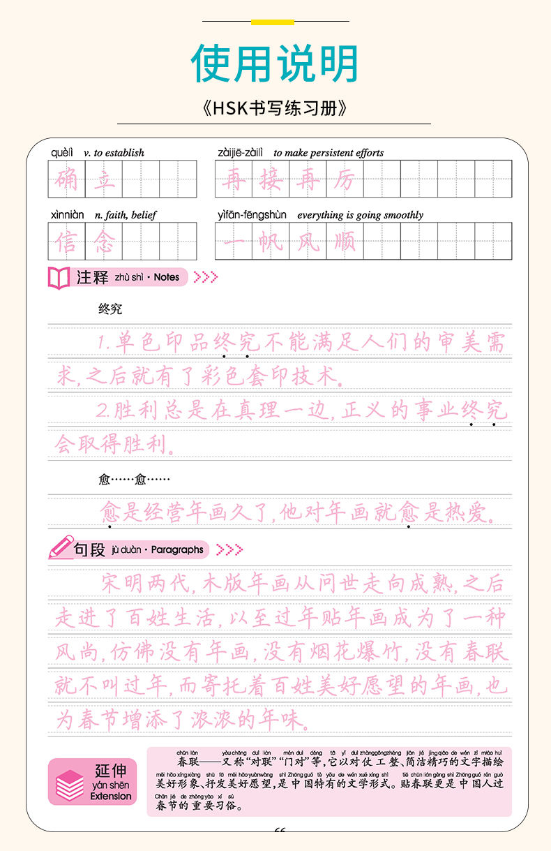 4 Pieces/set Hsk 1-3/4/5/6 Level Exercise Book Calligraphy Notebook for Foreigners To Write and Learn Chinese Characters enlarge