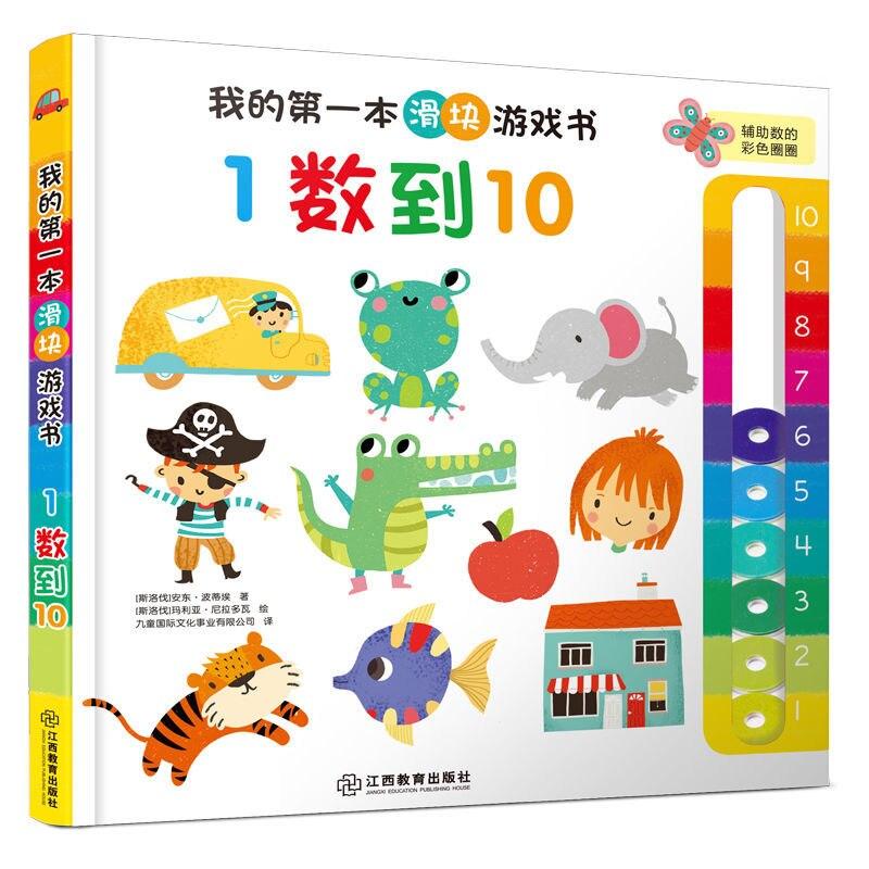 Один из моих слайдов, книга для раннего развития детей, познавательная книга с картинками, Обучающая книга, книги