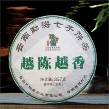 357g China Yunnan Oldest Banzhang Ancient Tree Tea Raw pu'er Pu'er Tea For Health Care Beauty Weight