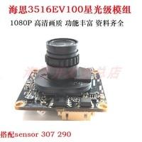Hi3516EV100+IMX307 IMX290 Development Learning Board Monitoring IPC Webcam 1080P