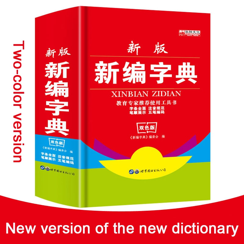 Dictionaries Full Set Of Xinhua Dictionary Genuine 11 Edition Modern Chinese 7th Idiom Encyclopedia Primary School Libro