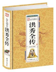 Тайпин Небесный король Hong Xiu Quan