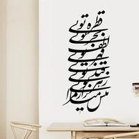 Autocollants muraux artistiques religieux Islam  papier peint moderne de mode pour salon chambre a coucher  decoration de maison  Art Mural