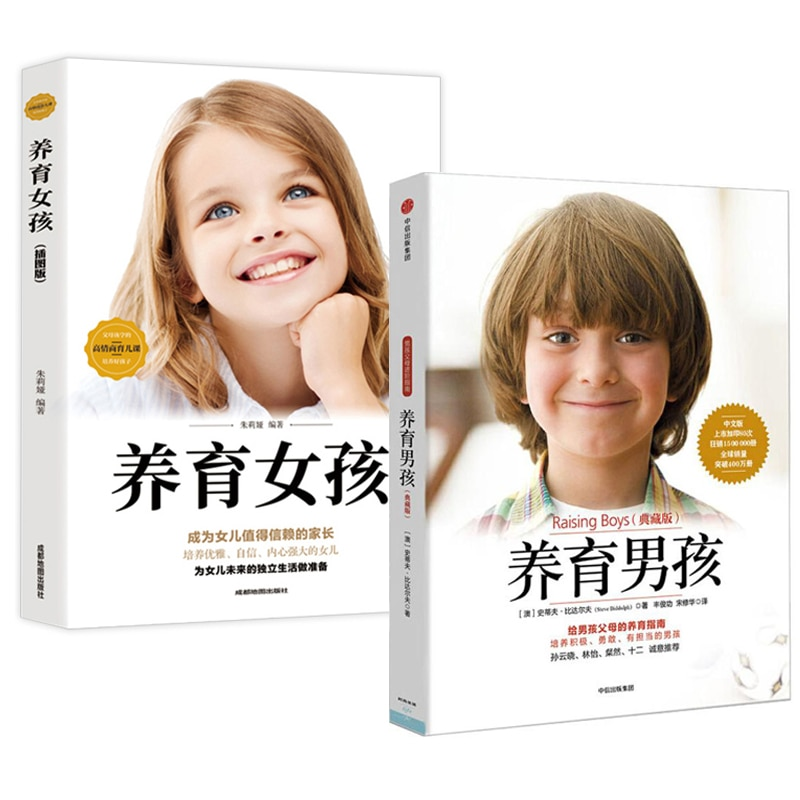 Chinese Book Raising Boy New Generation Father are the enlightenment book and parenting guide for raising Girl