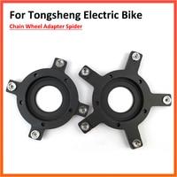 Chainring Chain Ring Spider Adapter for TONGSHENG TSDZ2 TSDZ3 Mid-Drive Motor 130BCD 104BCD