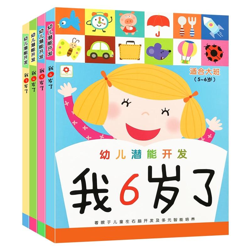 Crianças do bebê pensamento lógico trem concentração de memória trem potencial desenvolvimento jogo adesivo crianças livro educação idade 3-6