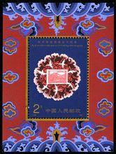 1 feuille neuf chine poste timbre 1990 J176M 40 anniversaire de la libération pacifique du Tibet Souvenir feuille timbres MNH