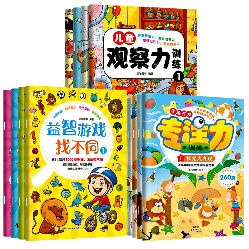 Mathematical Logic Thinking Training Books: Children's Observation Training Book /Puzzle Game Find Different / Focus training training