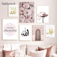 islamic wall art canvas painting old gate posters pink floral poster arabic calligraphy print nordic wall pictures home decor
