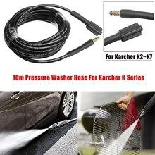 Шланг для мойки высокого давления Karcher серии K, шланг для мойки высокого давления, 6 10 м
