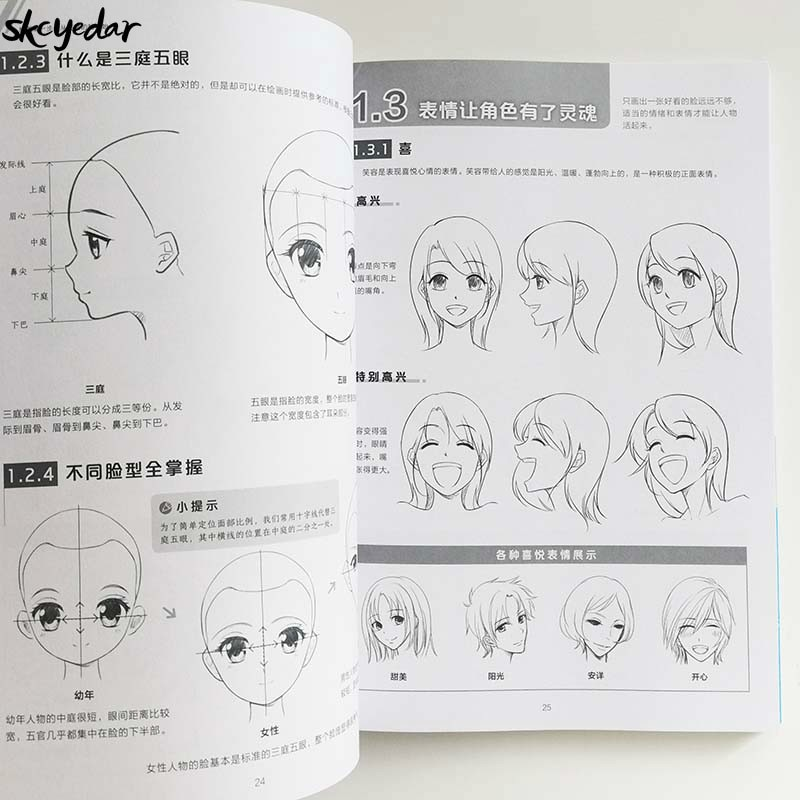 How To Draw Manga Art Book For Beginners to Solve 100 Sketch Problems  Chinese Edition enlarge