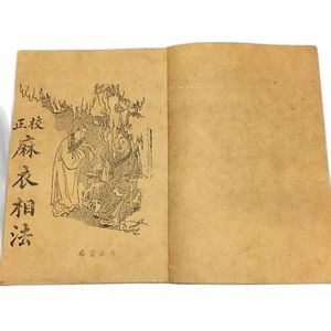Chinese Old Thread Book Feng Shui Numerology Divination Book (Corrected Sackcloth Method) Handwritten Version