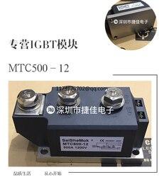 MTC500-12 MTC500-16 mtc mtx mta mtk 500-12 500-16 igbt 100% novo e original