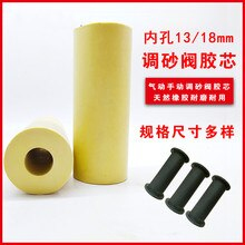 Moving Sandblasting Can Accessories Sandblasting Machine Yellow Wear-resistant Rubber Core Control Sand Valve Rubber Core