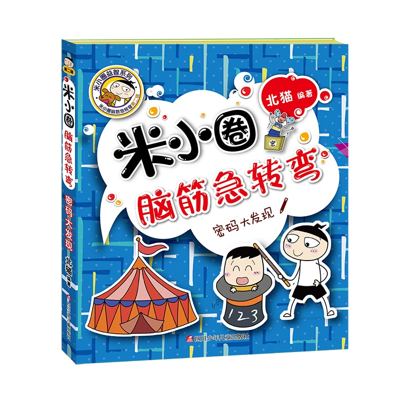 4 Pcs/Set Mi Xiao Quan Brain Teasers Game Book Children Logical Thinking Training Reading Books for Ages 6-12