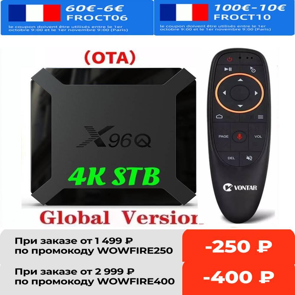 Vontar X96Q الروبوت 10 الذكية التلفزيون مربع الروبوت 10.0 Allwinner H313 TVBOX ميديا بلاير رباعية النواة Wifi يوتيوب تحديث من X96 البسيطة