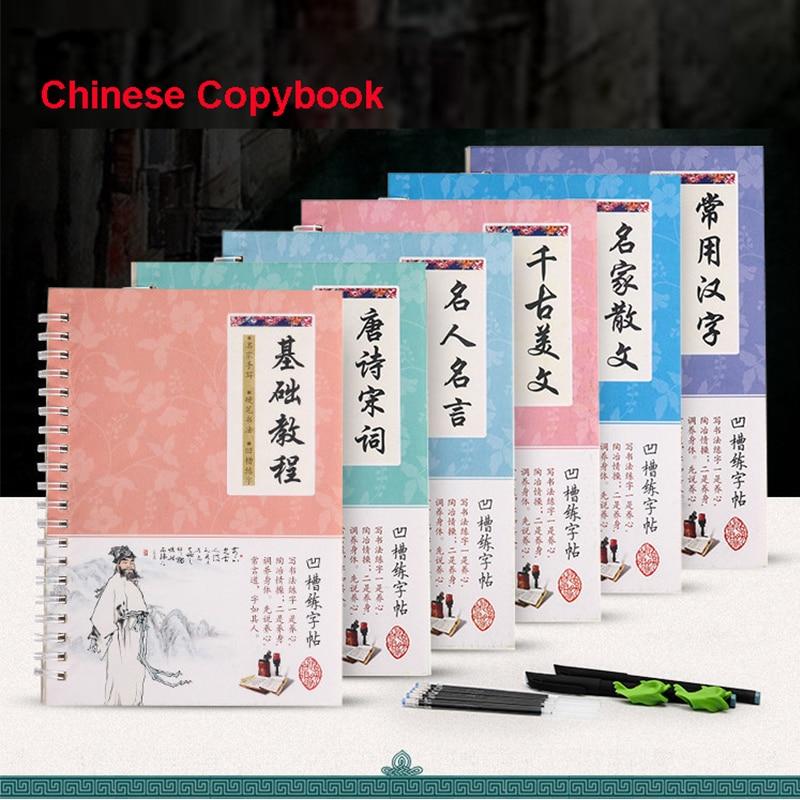 Многоразовая 3d-тетрадь с китайскими иероглифами, каллиграфия, обучение, обучение ханзи, Обучение искусству для взрослых, художественные кн... недорого