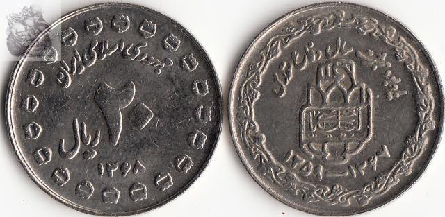 Iran 20 Rials Coins Asia New Original Coin Unc Collectible Edition Real Rare Commemorative Random Year