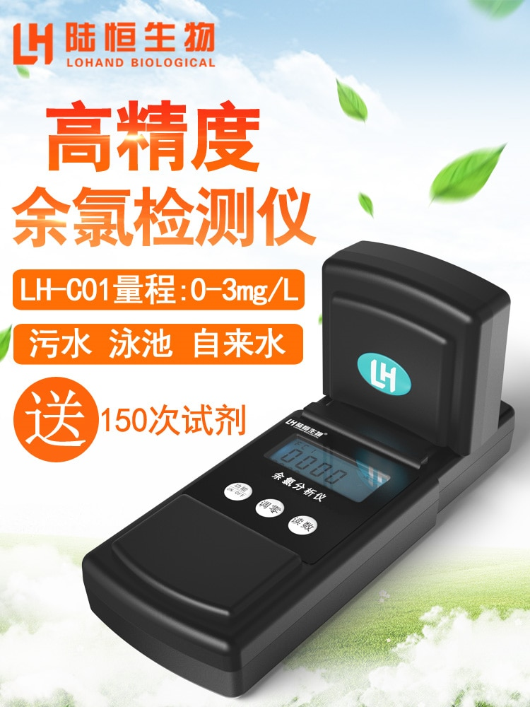 Detector de cloro portátil, Analizador de agua para piscina de pruebas de Metal pesado de amoníaco para acuicultura