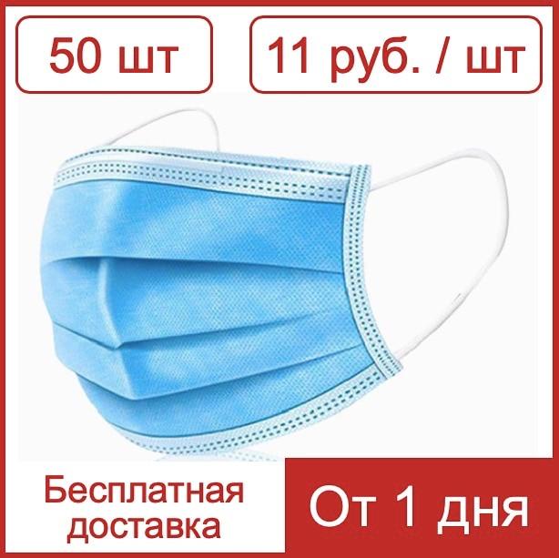 50 шт в упаковке Трехслойная гигиеническая маска для индивидуальной защиты нетканых материалов,