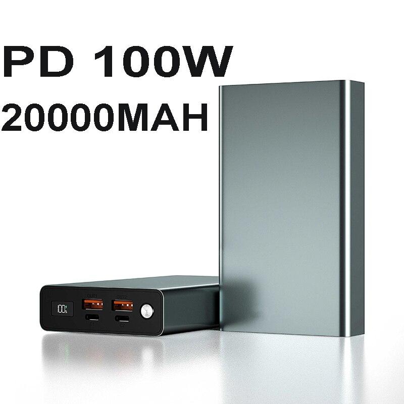100 واط PD محمول قوة البنك شاحن محمول 20000 مللي أمبير ل ماك بوك برو هواوي ديل HP سامسونج وغيرها من أجهزة الكمبيوتر المحمول نوع c