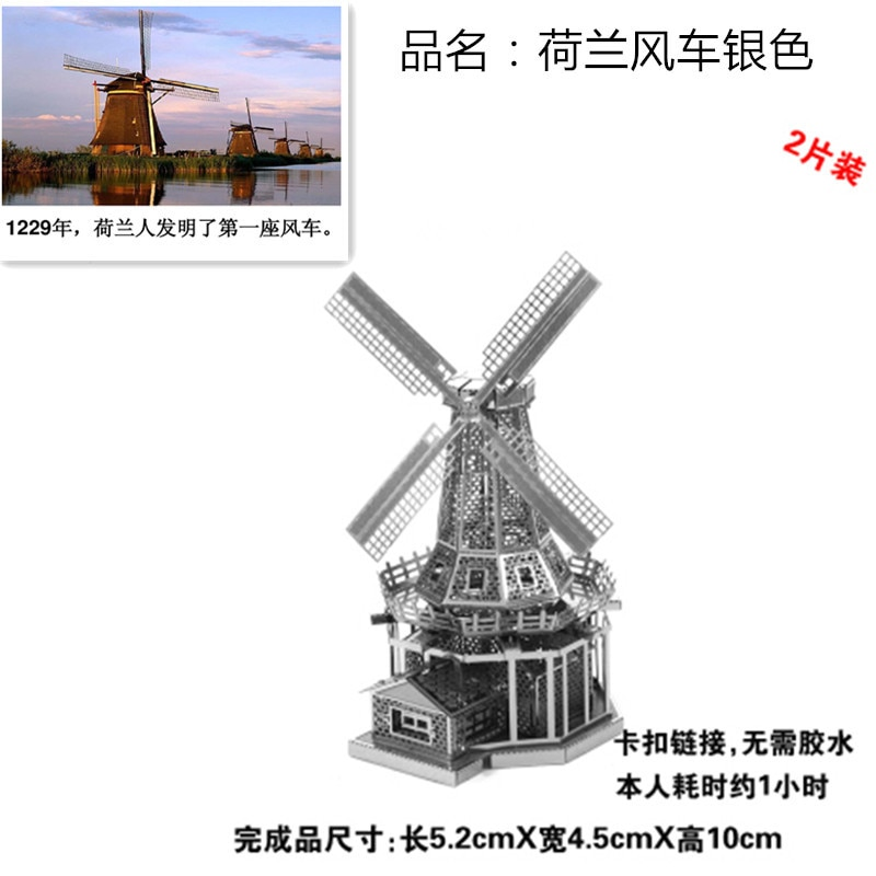 Silver Metal diy puzzle three-dimensional model windmill assembly building Dutch 3D puzzle diy building assembly model Silver Du all metal alloy diy assembly aircraft model 1 48 f6f 5 hell cat fighter skeleton puzzle