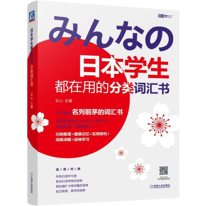 Презентация к японскому самоизучающемуся японскому студенческому словару учебник с классификацией словаря учебный материал для обучения