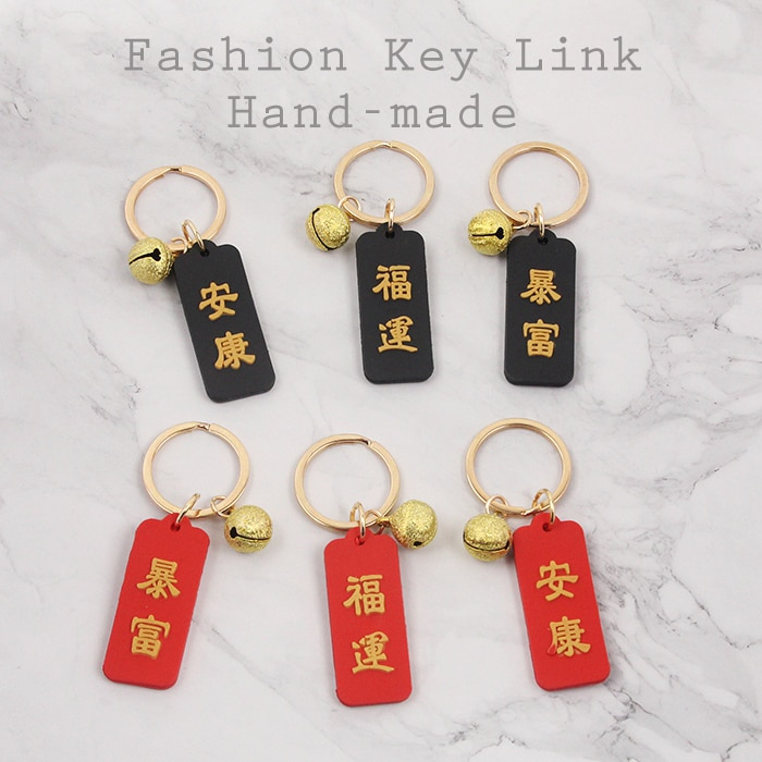 Tranditioal chino protector talismán buena suerte fortuna amuleto llavero coche bolsa colgante para mujeres D380