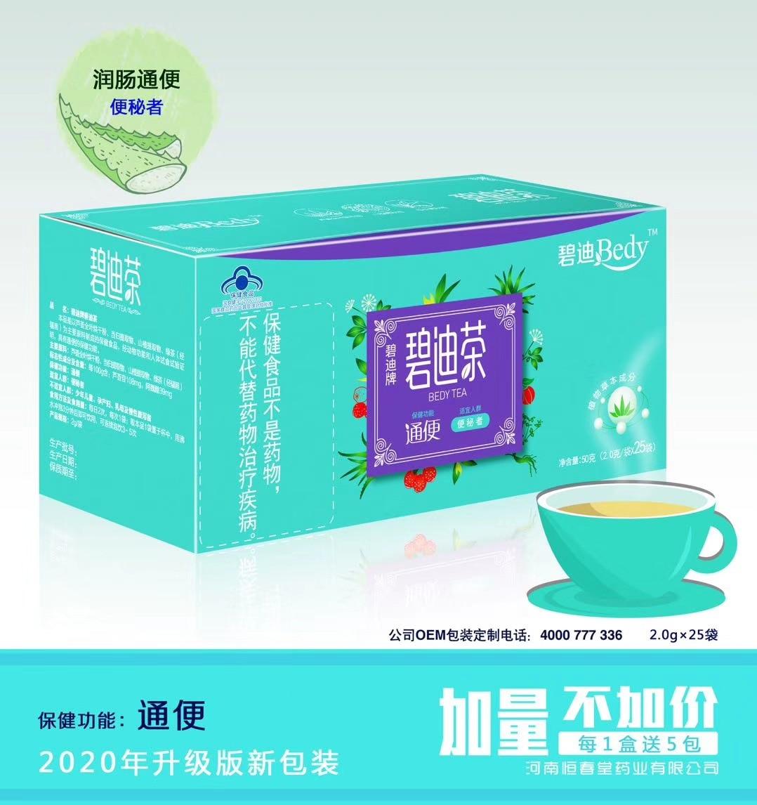 Hengchuntang Bidi Brand Bidi Tea Tongbian 25 Bags/box Applicable for Urinal   24 Months Unisex Cfda