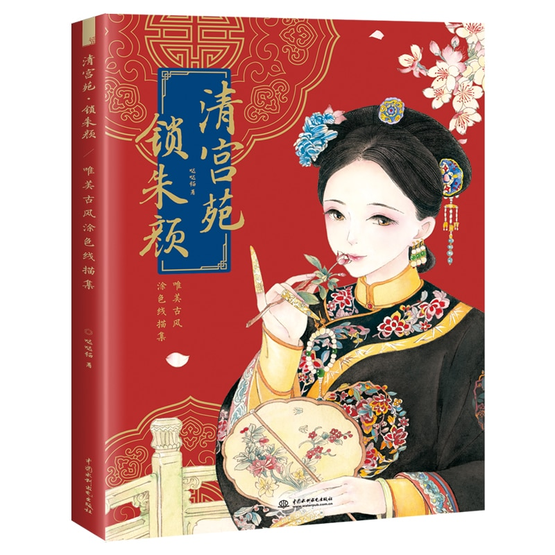 Chinese Ancient Beauty Line Drawing Book Princess of the Qing Dynasty Adult Color Pencil Coloring Book mulk raj anand book of indian beauty