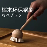beech long handle wok brush environmental protection solid wood soft brush cleaning oil stain not dirty hands