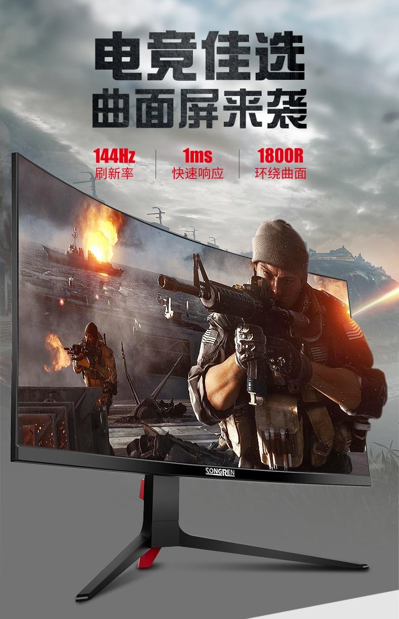 Monitor de Juegos de ordenador de escritorio curvo HUD de 27 pulgadas Songren, pantalla LCD grande para juegos de 144 HZ, línea DP curvada MVA
