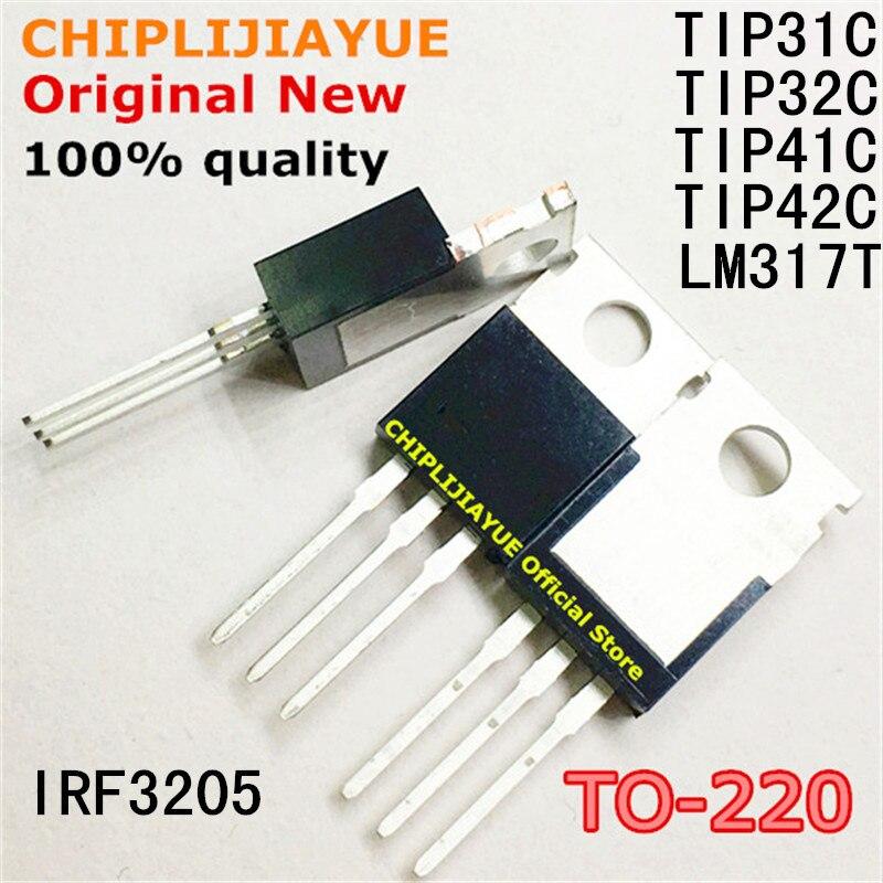 10PCS TIP31C TIP32C TIP41C TIP42C LM317T IRF3205 TIP31 TIP32 TIP41 TIP42 LM317 IRF3205PBF TO220 חדש ומקורי IC ערכת שבבים