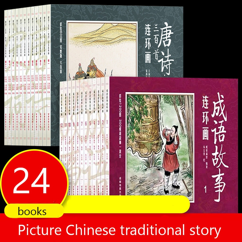 От 3 до 12 лет полный набор из 24 цветов изображений фонетическая версия китайские идиомы истории Тан Поэзия песня обязательно читать экстрак...