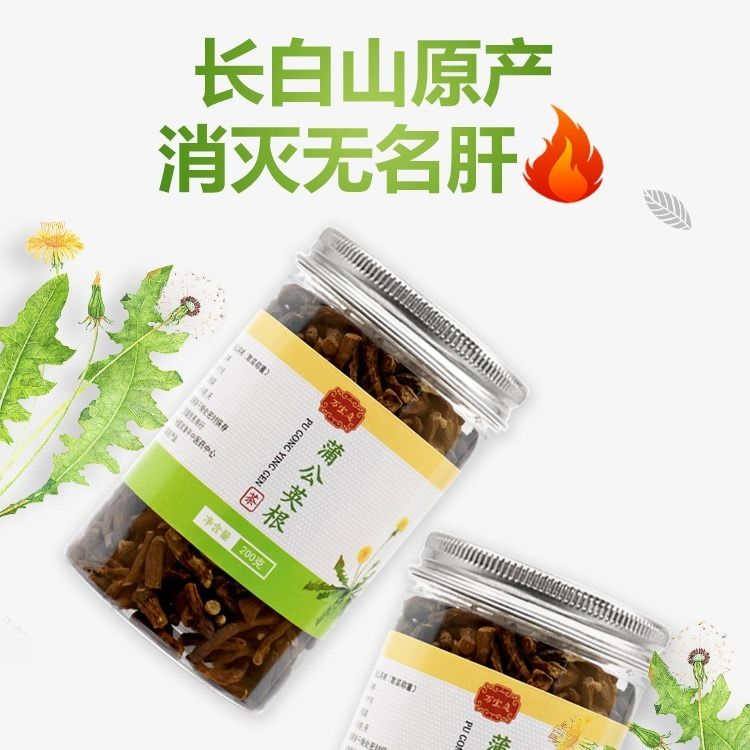 2019 Jilin Pu Gong Ying Cha Raíz de diente de león té otro té para Anti-fatiga y calor claro