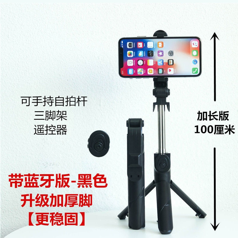 Extended hand-held selfie lever universal multifunctional mobile phone Bluetooth tripod webcast outdoor photo holder enlarge