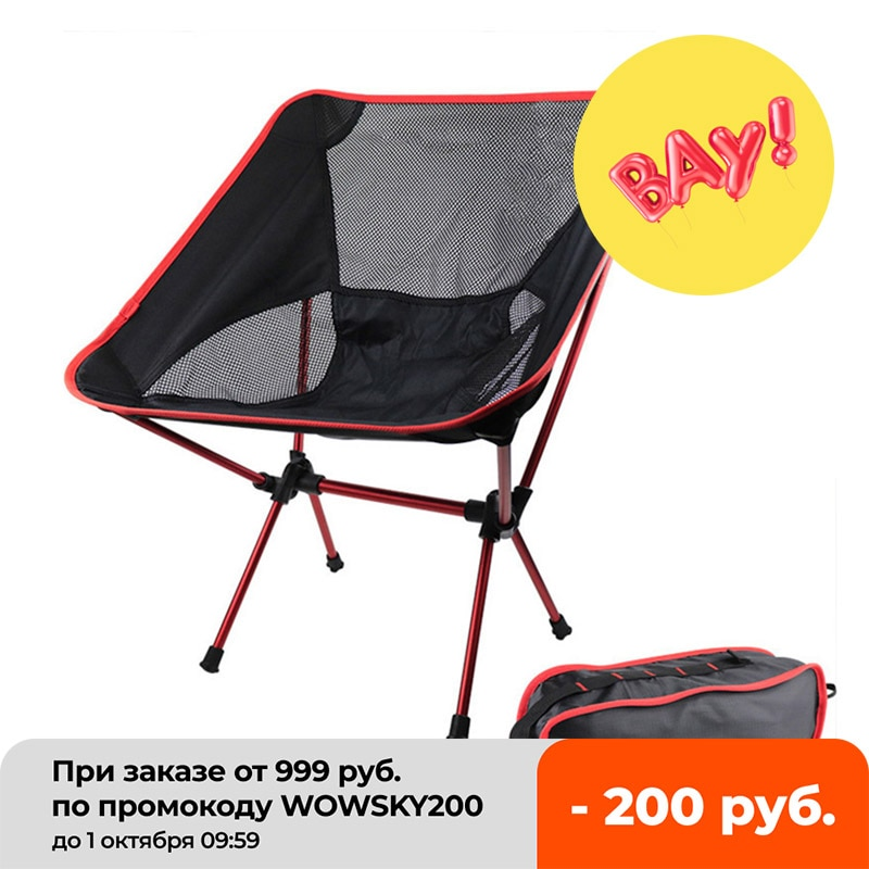 Detachable Portable Folding Moon Chair Outdoor Camping Chairs Beach Fishing Chair Ultralight Travel Hiking Picnic Seat Tools