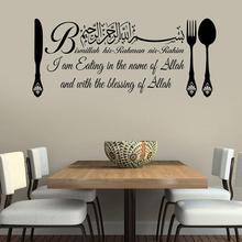 Islamic Wall Art Stickers Bismillah Eating Dua Calligraphy Decals Murals Arabian style kitchen Ramadan Festival Dining wallpaper