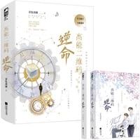 2booksset random signature version high energy qr code rebellious cyan wings yuandan infinite flow mystery novel libros livros