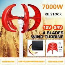 7000W 5 Blades 12V 24V Vertical Axis Lantern Wind Turbines Generator Motor Kit Electromagnetic For Home Hybrids Streetlight Use
