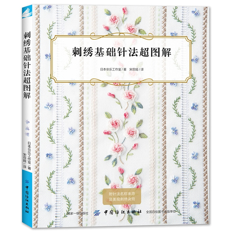 Genuine Embroidery Basic Needle Method Book 3D Flowers Embroidery Tutorial Book Handmade Embroidery Pattern Books 2018 new beginners embroidery books cross stitch basic tutorial entry book manual needle picture