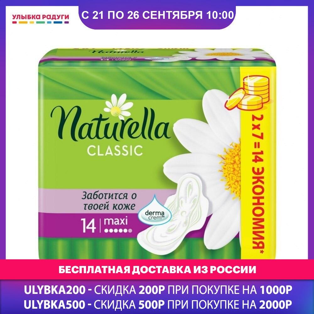 Producto de higiene femenina Naturella 3119268 Улыбка радуги ulybka radugi r-ulybka sonrisa Arco Iris косметика belleza cuidado Personal de la salud femenina