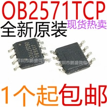 10pcs/lot OB2571TCP OB2571 OB2571TCPA SOP-8 IC In Stock