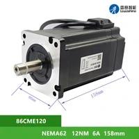 nema62 leadshine 86cme120 12nm 6a closed loop stepper 2 phase shaft diameter 14mm