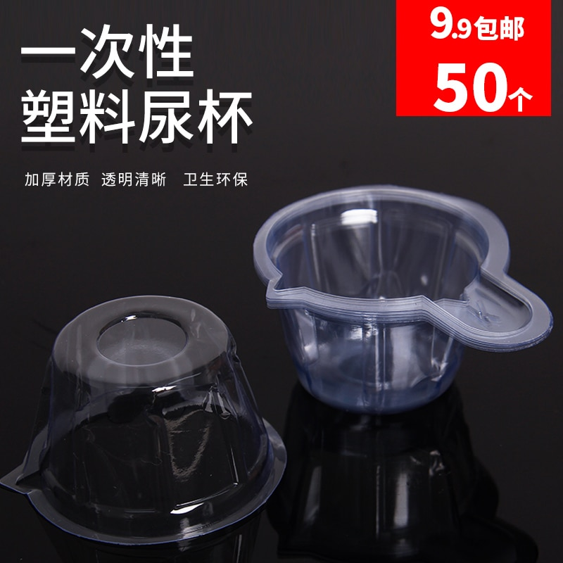 50Pcs Cup Urine Container for Fertility Tests Urine Midstream Test Strips Fertility Tests With Cup
