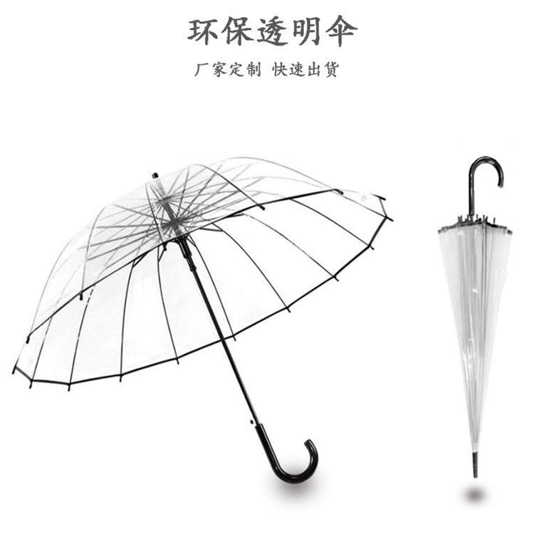 Paraguas de lluvia y brillo de doble uso paraguas semiautomático transparente de 16 huesos paraguas japonés pequeño fresco paraguas recto de mango largo