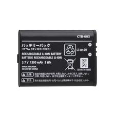 1Pc 1300mAh bateria do Nintendo 3DS CTR-003 akumulator (nie kompatybilny z 3DS XL)
