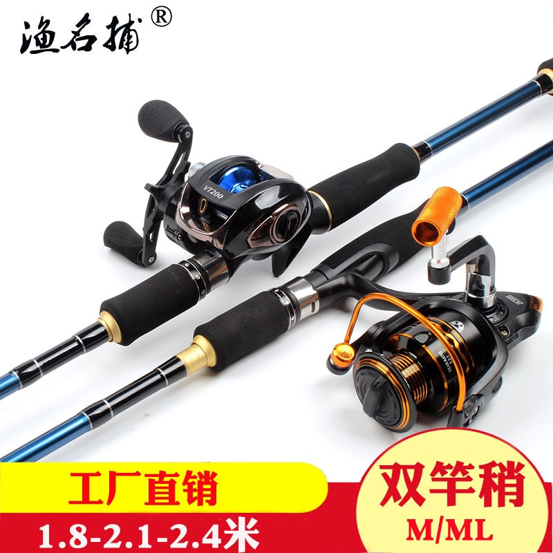 Carbon straight shank road and rod kit water wheel M/ML double pole weihai helped a little fishing pole fishing rod