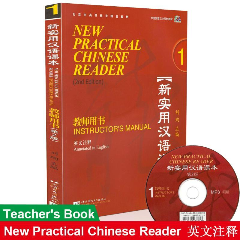 New Practical Chinese Reader 1 with English note and MP3 for Learn Chinese book to English version 1 недорого